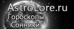 Logo for AstroLore.ru